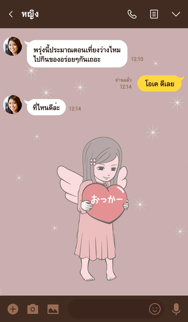ธีมไลน์ Angel Name Therme [okka-]