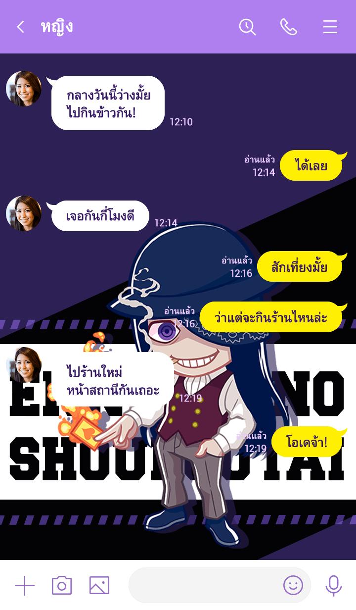 ธีมไลน์ ENN ENN NO SHOUBOUTAI Vol.71