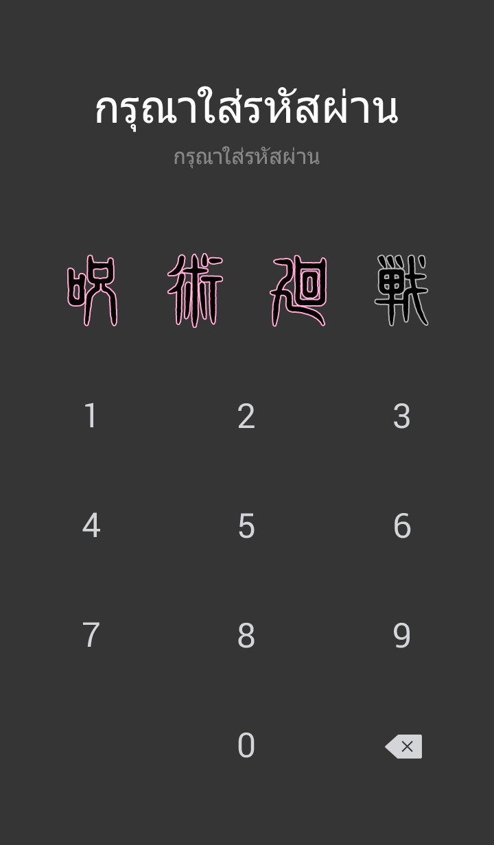 ธีมไลน์ Jujutsu Kaisen Momo Nishimiya