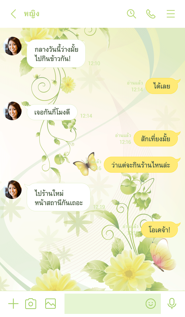ธีมไลน์ Nao Butterflies & flowers