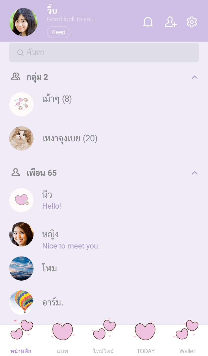 ธีมไลน์ Pastel purple heart 19