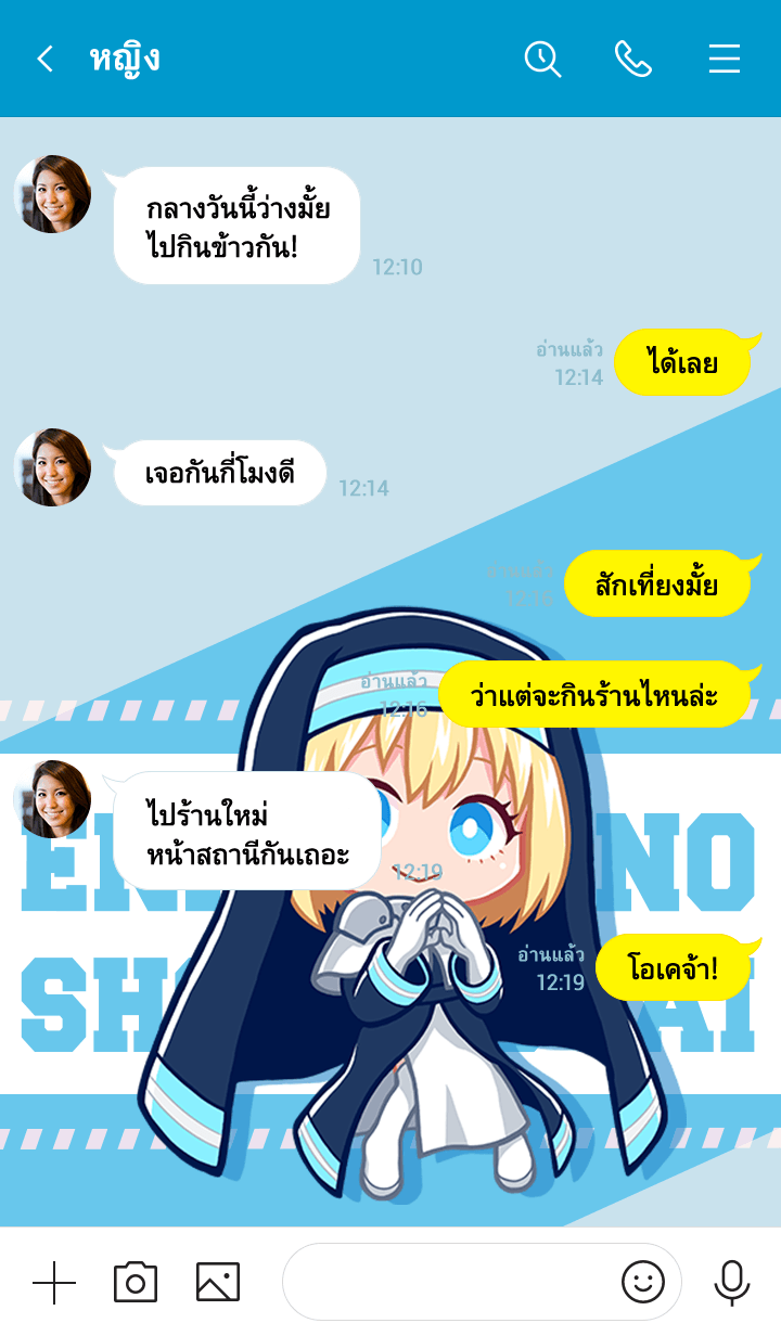 ธีมไลน์ ENN ENN NO SHOUBOUTAI Vol.65