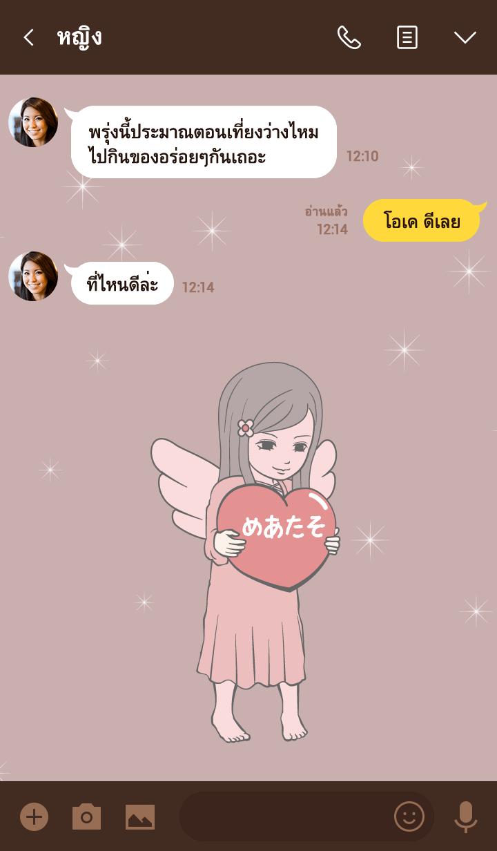 ธีมไลน์ Angel Name Therme [meataso]