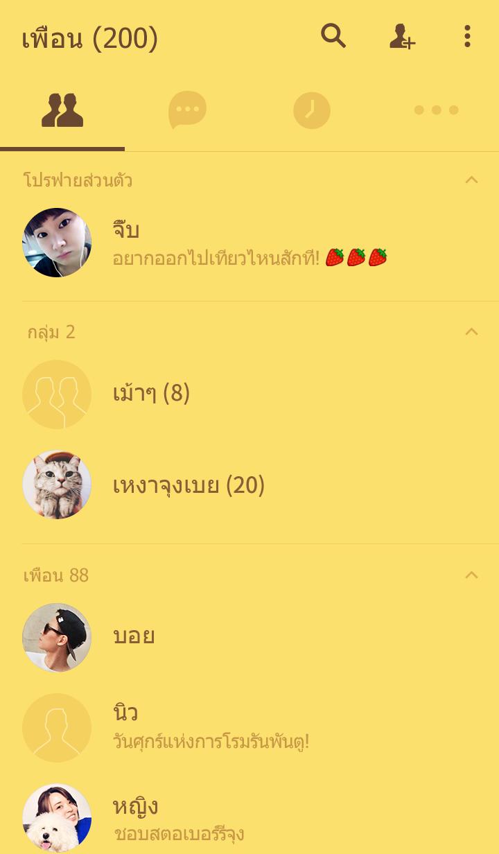 ธีมไลน์ Yellow