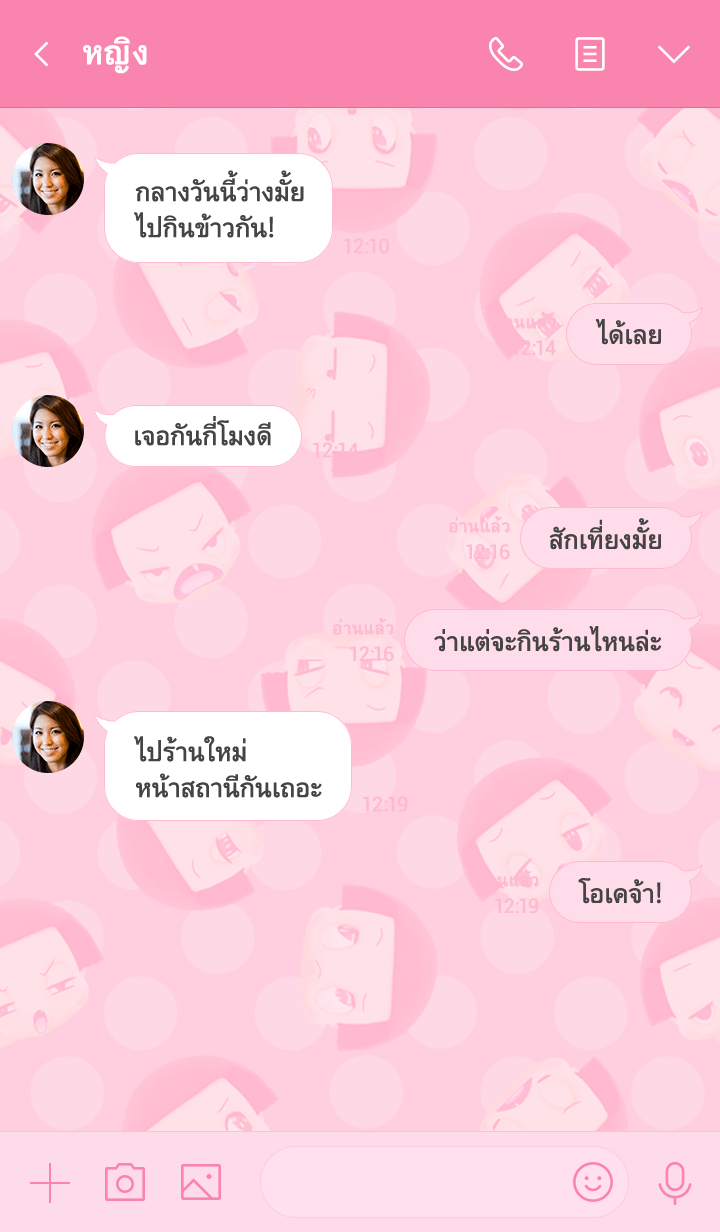 ธีมไลน์ Chico Will Scold You! LINE theme