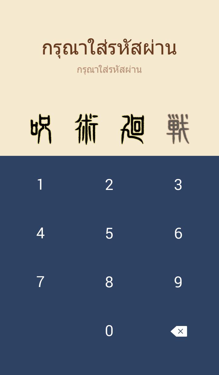ธีมไลน์ Jujutsu Kaisen ver1
