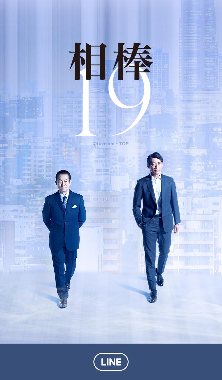 ธีมไลน์ AIBOU: Tokyo Detective Duo