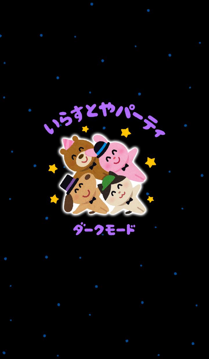 ธีมไลน์ Irasutoya Party Dark Mode