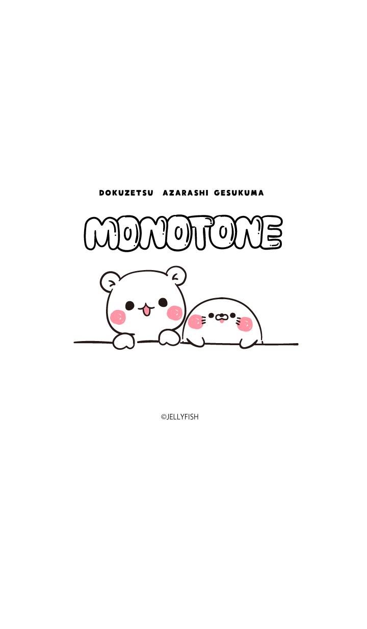 ธีมไลน์ DokuzetsuAzarashiGesukuma -monotone-