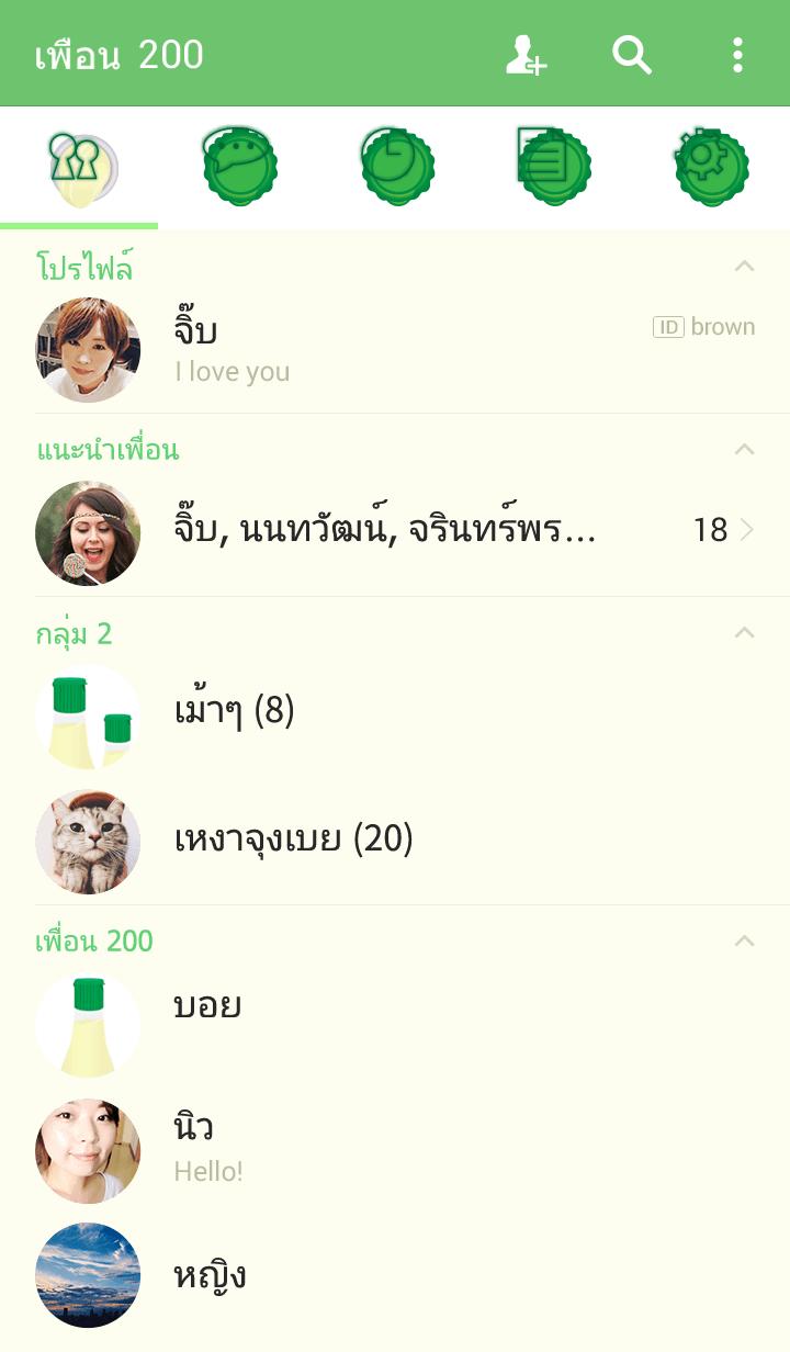ธีมไลน์ มายองเนส (สีเขียว)2