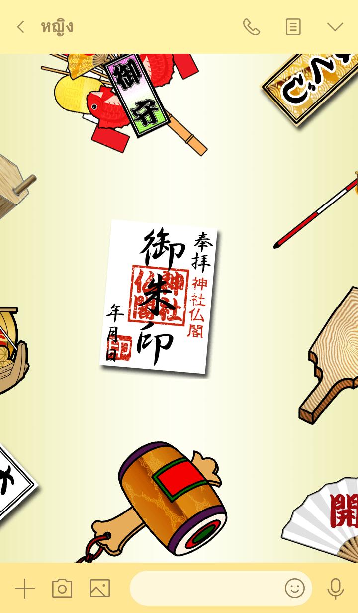 ธีมไลน์ รายการนำโชคในญี่ปุ่น