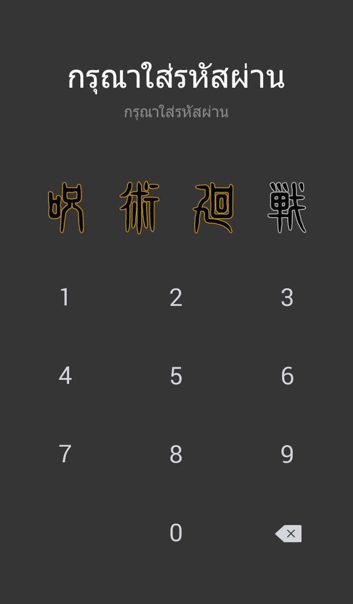 ธีมไลน์ Jujutsu Kaisen Kento Nanami
