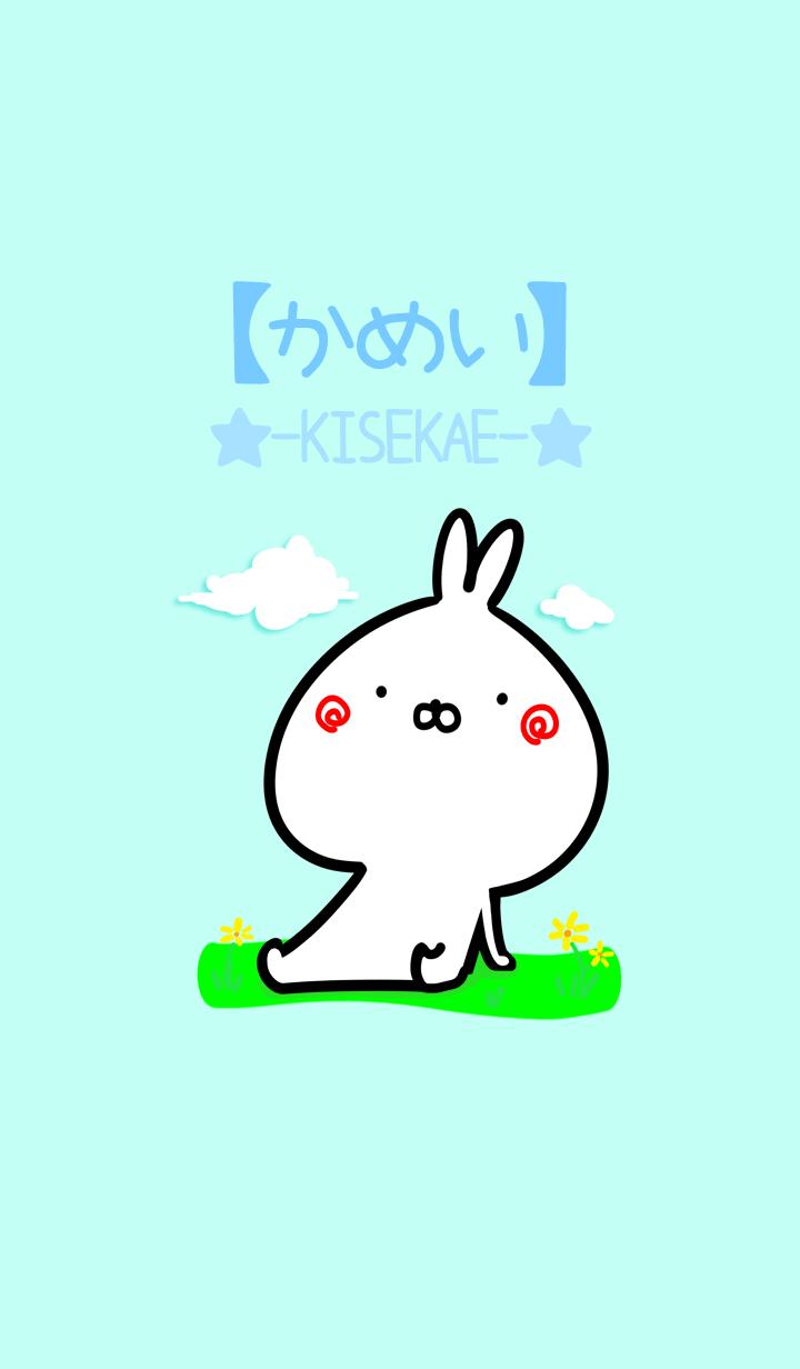 ธีมไลน์ Kamei yurukawa usagi haru