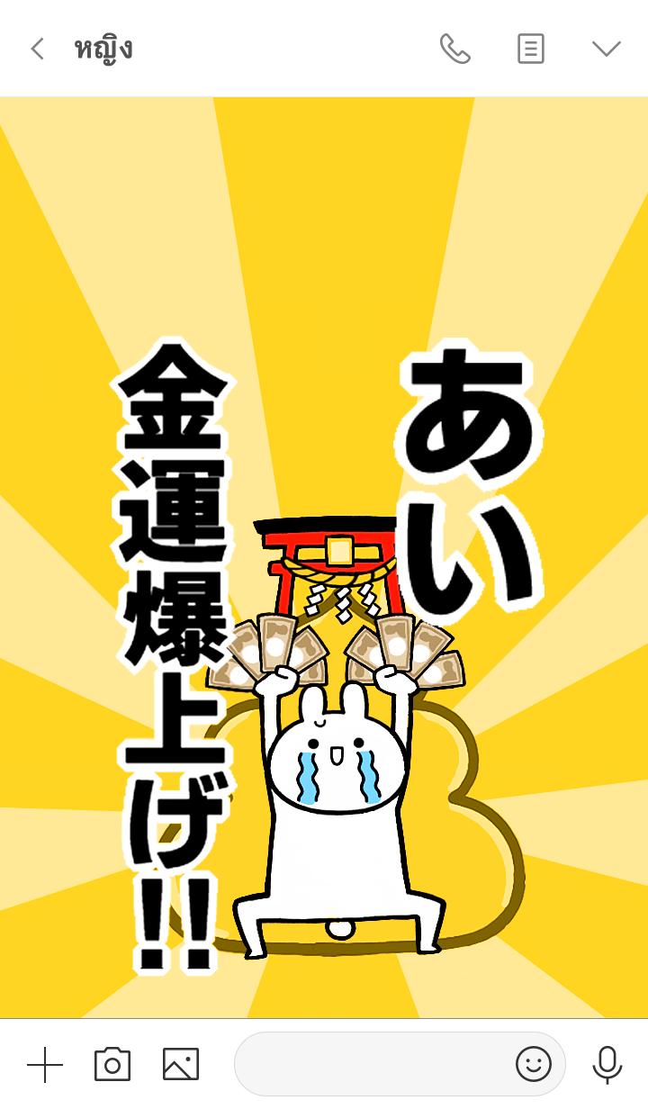 ธีมไลน์ Fortune rise rabbit[Ai]