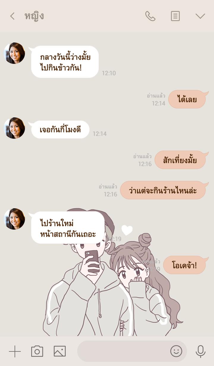 ธีมไลน์ simple_couple
