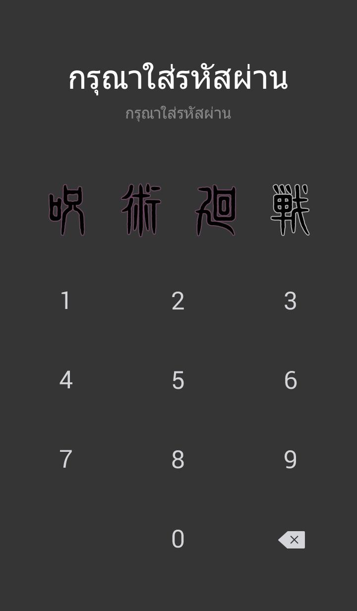 ธีมไลน์ Jujutsu Kaisen Aoi Todo