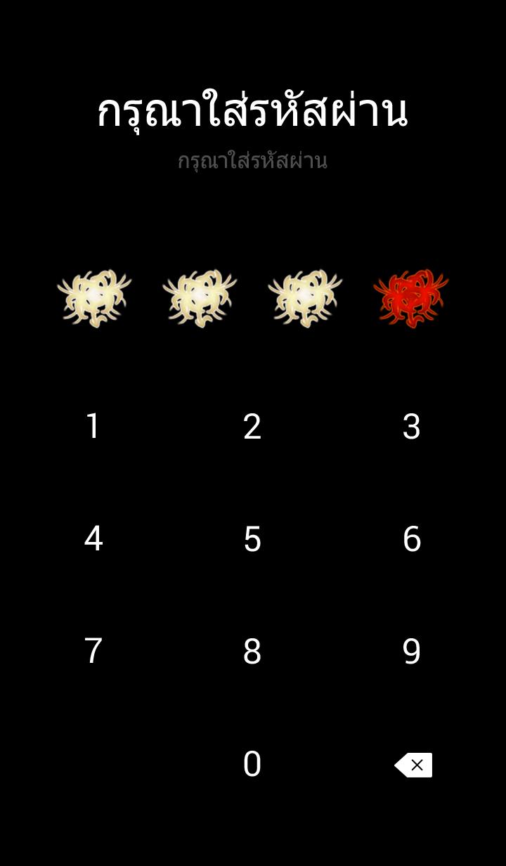 ธีมไลน์ cluster amaryllis.