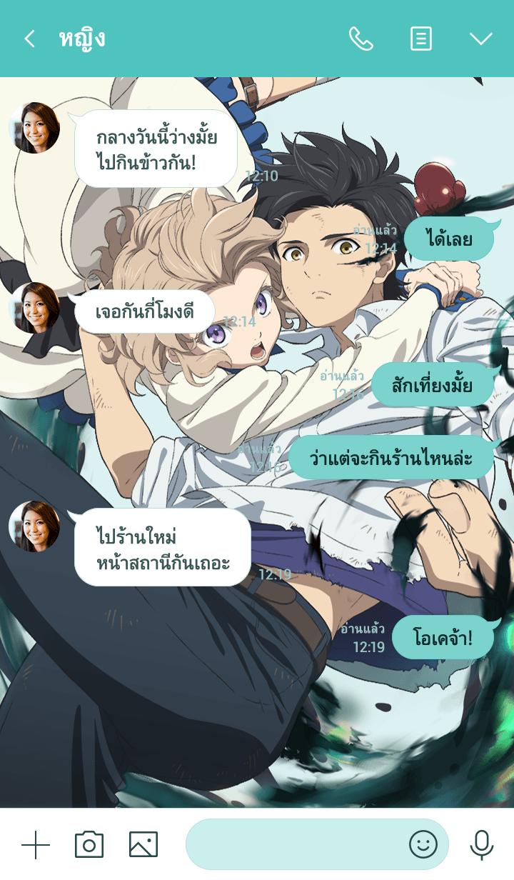 ธีมไลน์ In/Spectre Vol.2