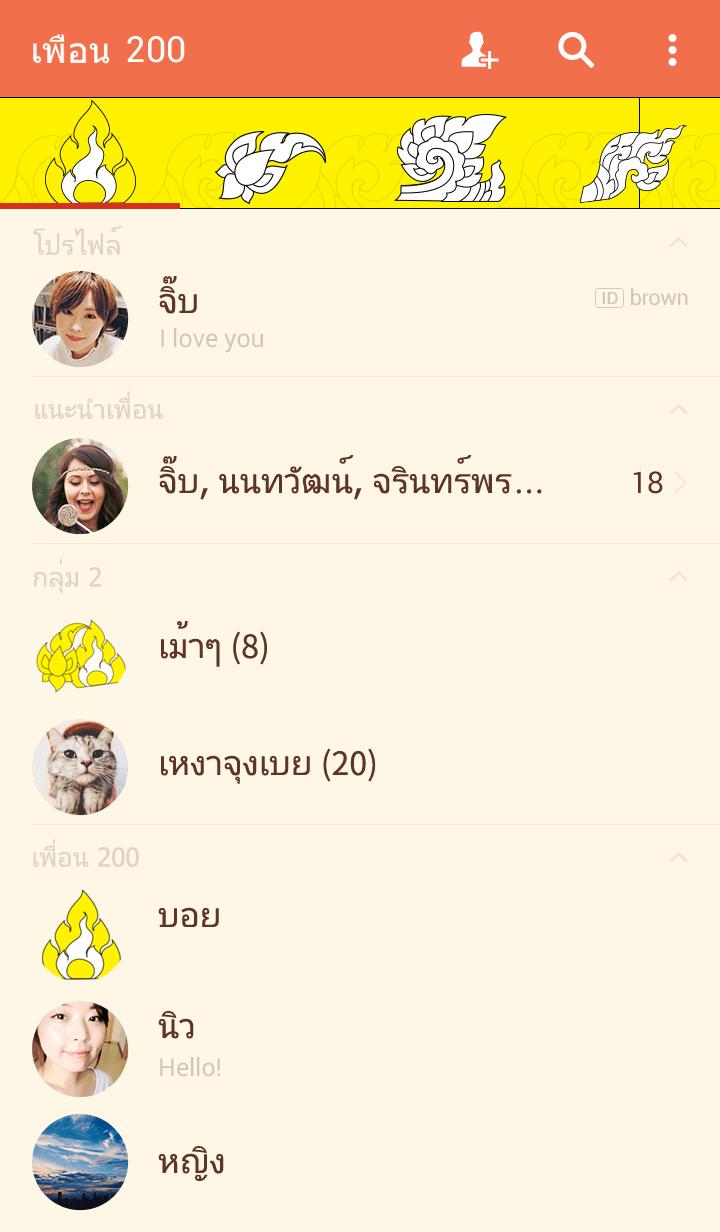 ธีมไลน์ ลายไทย