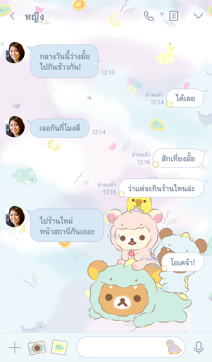 ธีมไลน์ Rilakkuma plays with Dino
