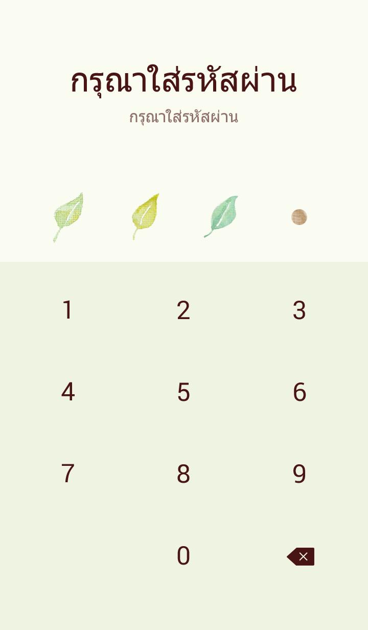 ธีมไลน์ green item theme