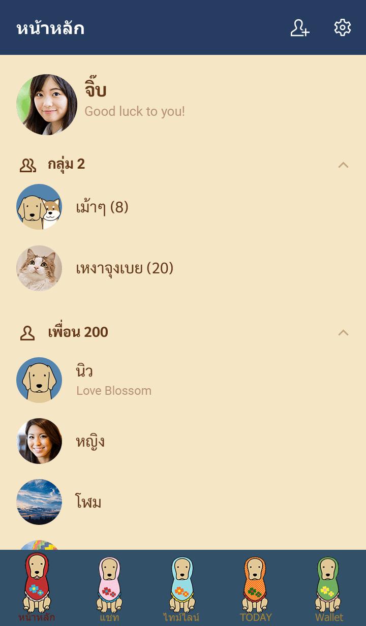 ธีมไลน์ KOMERYOSHKA(GOLDEN DOG 4)