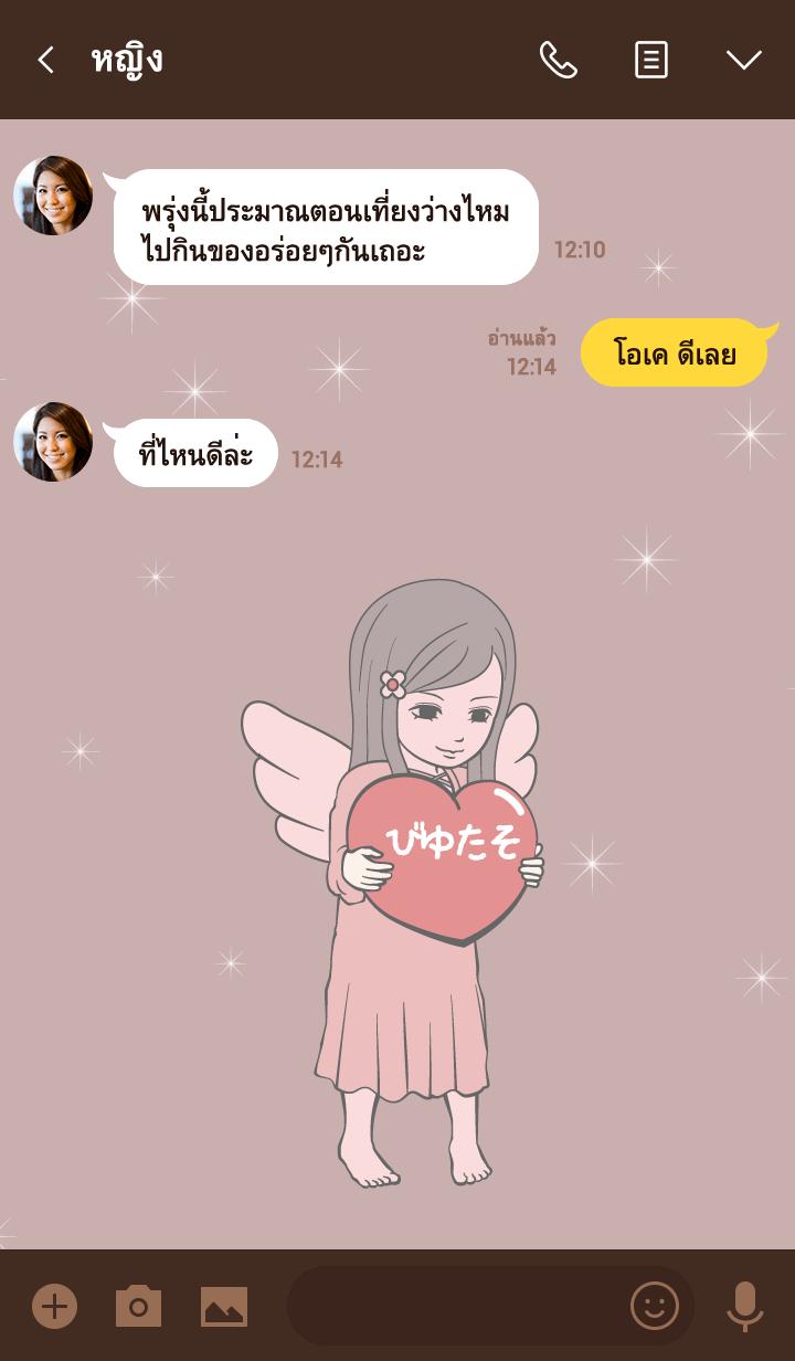 ธีมไลน์ Angel Name Therme [biyutaso]