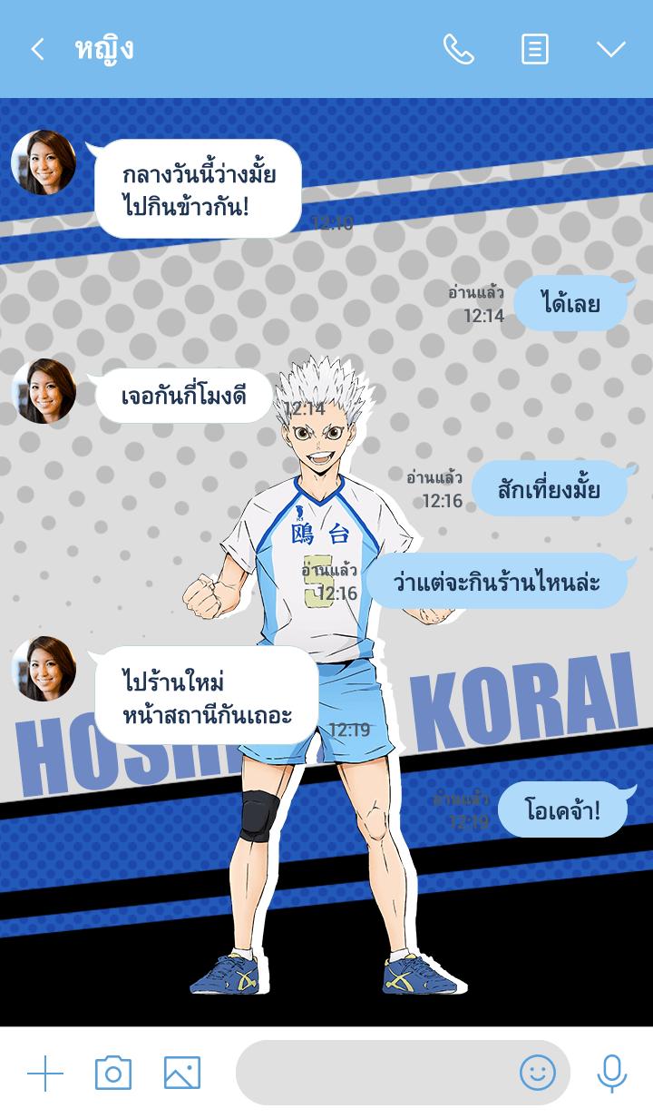 ธีมไลน์ Kamomedai Hoshiumi Korai