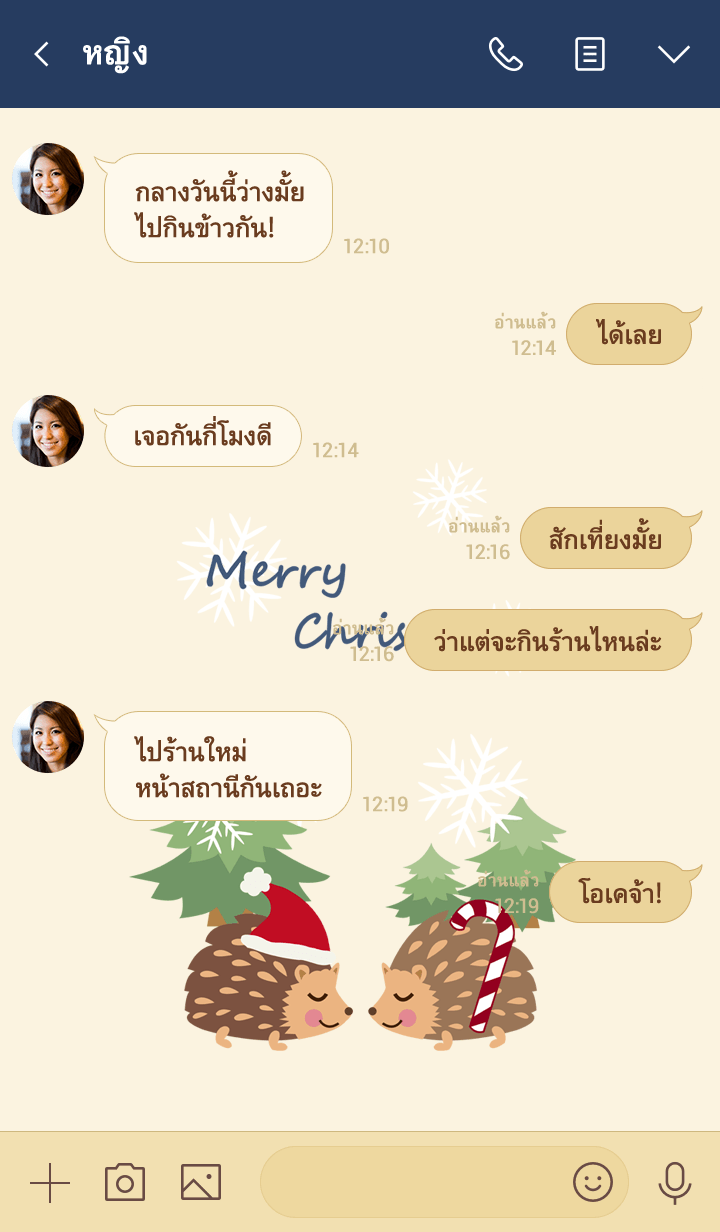 ธีมไลน์ เม่นสำหรับคริสต์มาส!