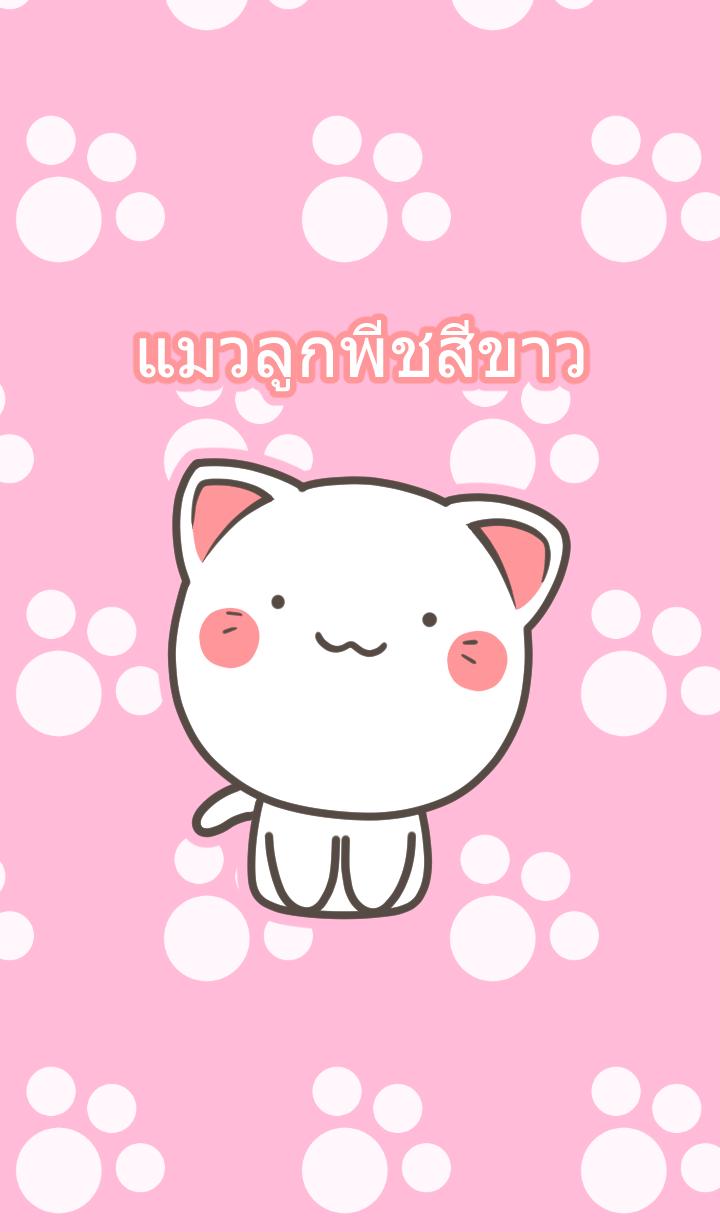 ธีมไลน์ แมวลูกพีชสีขาว