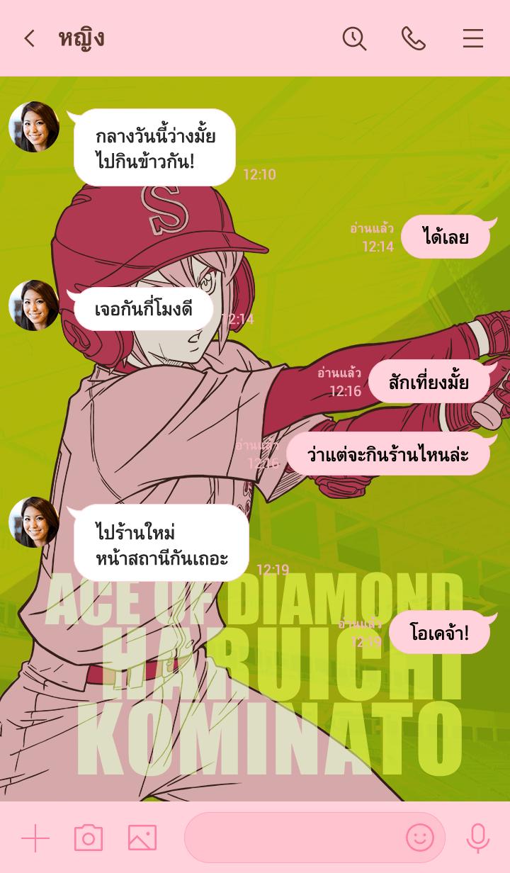ธีมไลน์ Ace of the Diamond act II Vol.23