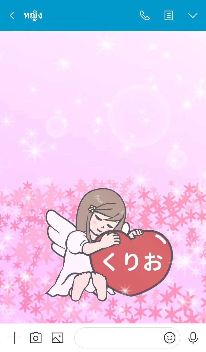ธีมไลน์ Angel Therme [kurio]v2