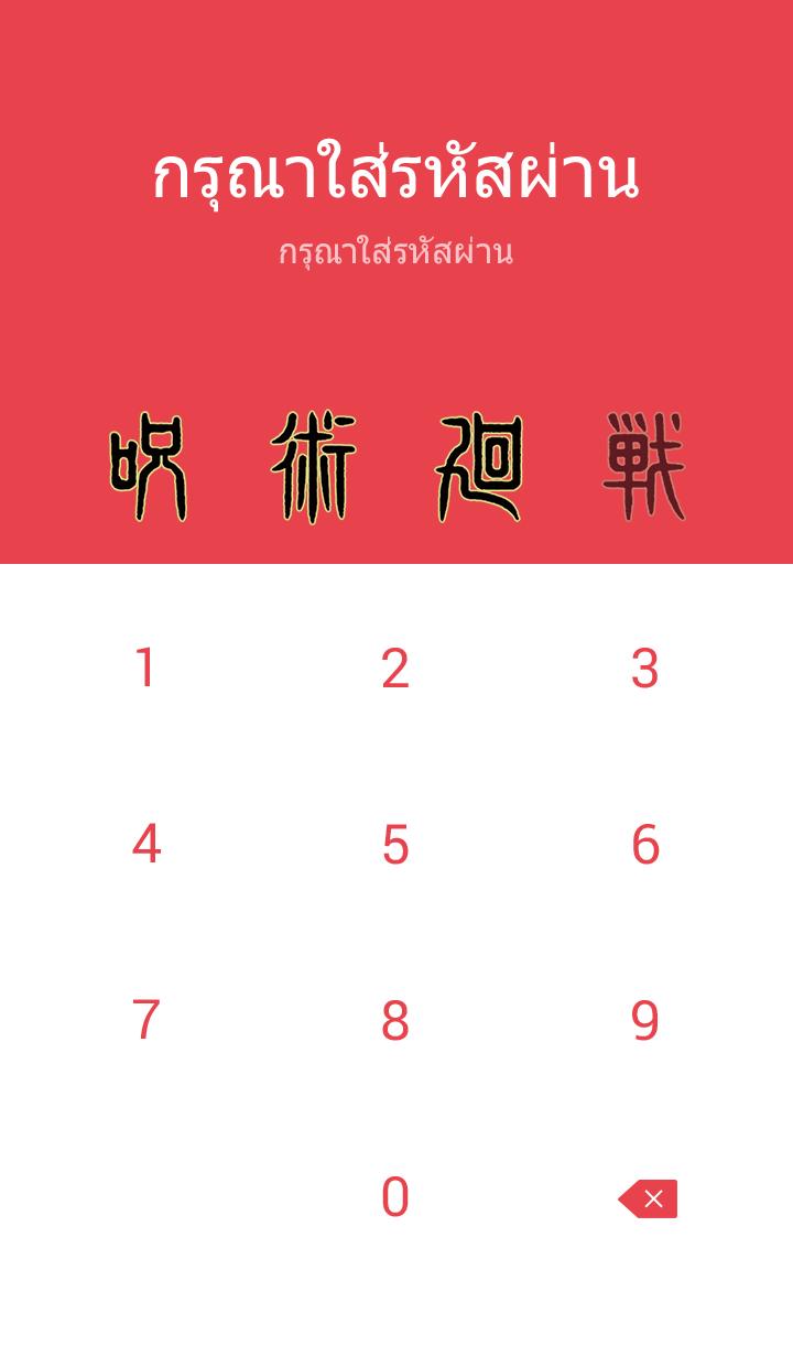 ธีมไลน์ Jujutsu Kaisen ver2