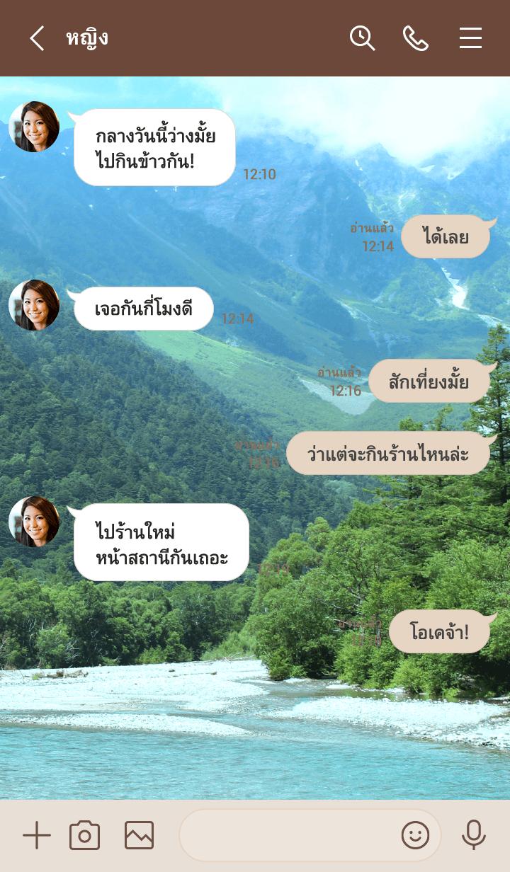 ธีมไลน์ Mountains and rivers..4
