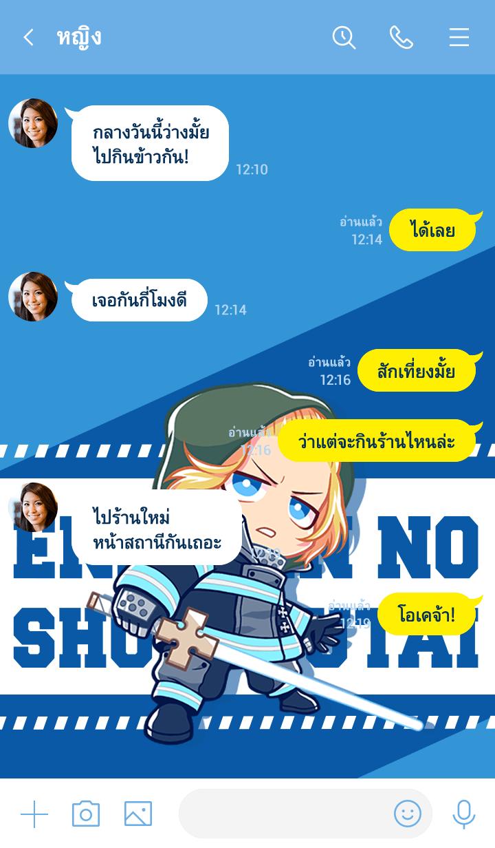 ธีมไลน์ ENN ENN NO SHOUBOUTAI Vol.61