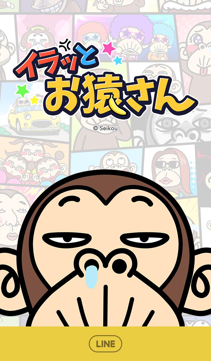ธีมไลน์ Funny Monkey Comic