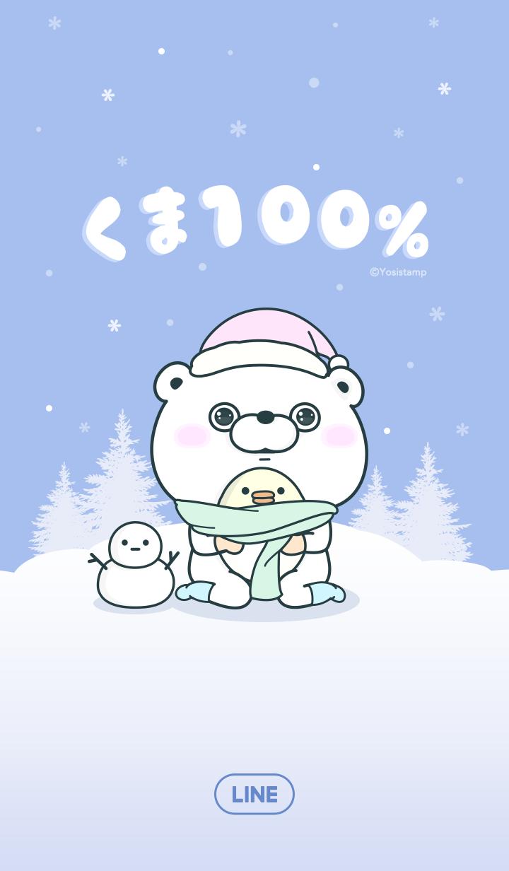 ธีมไลน์ Bear100% หนาวแล้วนะ