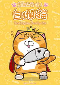 臭跩貓愛嗆人2-更胖的白爛貓