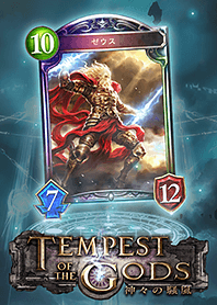 Shadowverse - TEMPEST OF THE GODS