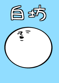 Shirobou