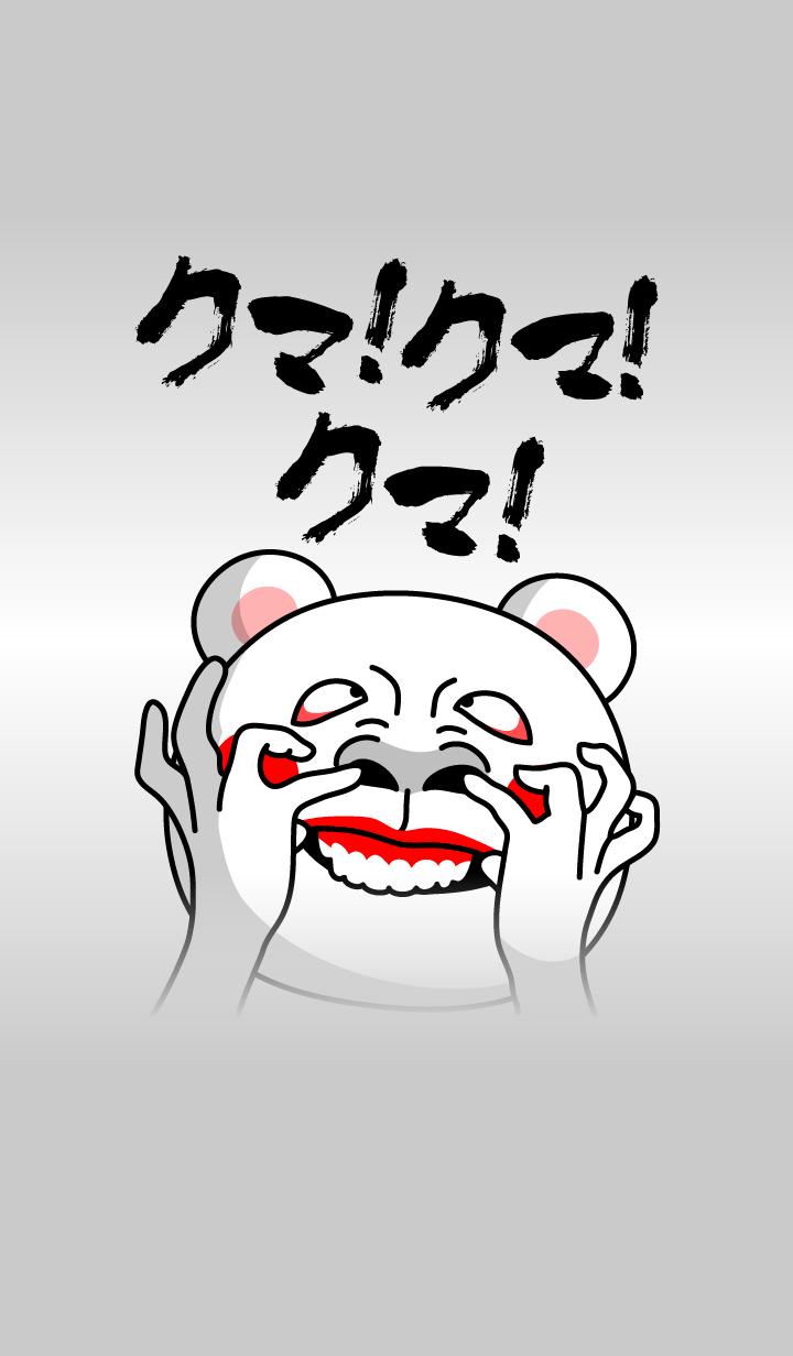 【主題】Kuma! Kuma! Kuma! Special