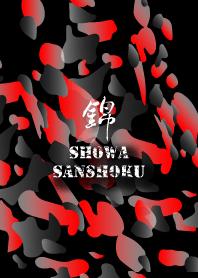 NISHIKI -SHOWASANSHOKU- Black