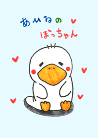 Botchan weather of duck