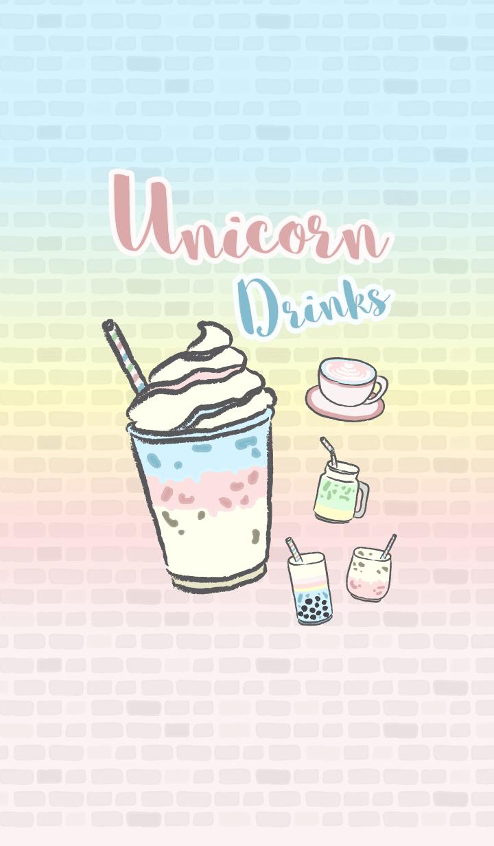 【主題】Unicorn Drinks