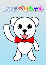 Pero-chan polar bear
