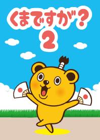 แต่เป็นหมี? สอง