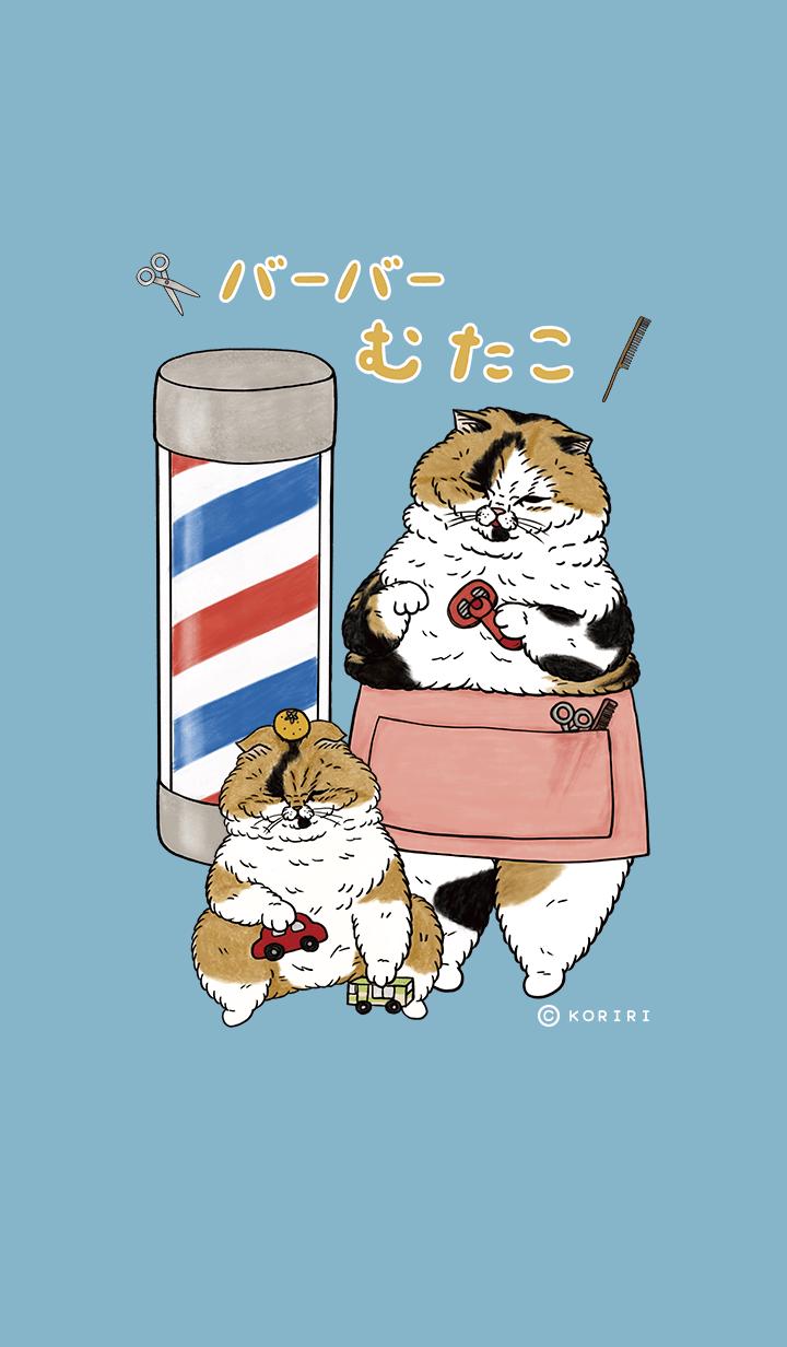 【主題】STRANGE WORLD OF CATS -Barber Mutako-