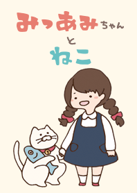 Braid girl and cat