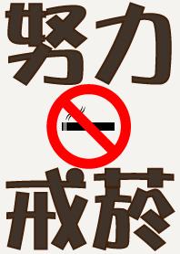 要努力戒菸