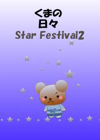Bear daily(Star Festival2)